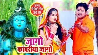 #Pratik Mishra (2019) का सुपरहिट #Bol Bam Song 2019 - जागो काँवरिया जागो - New Kanwar Geet 2019