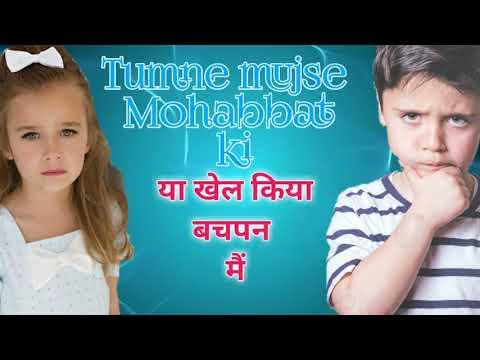 New Sad Song Dj Remix ,, Tumne Mujse Mohbbat ki || या खेल किया बचपन मैं || sad song Dj Mix 2018
