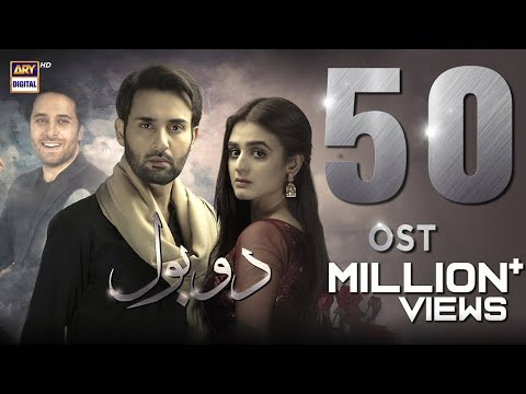 do-bol-official-ost-|-nabeel-shaukat-&-aima-baig-|-ary-digital