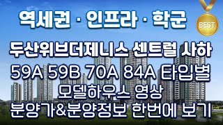 두산위브더제니스 센트럴 사하 59A 59B 70A 84…