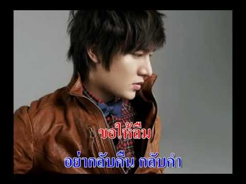 MV เพลง ลืม - LEE MIN HO- InTouch Cover MrCoffee [DVD]