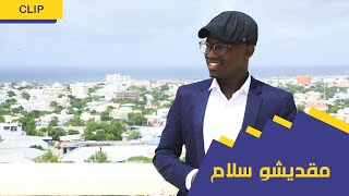 Muqdisho Salam - Official Lyrics Video Clip | Abdulrashid M. Kalmoy