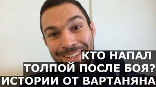Вартанян - ответ Кокову, драка с ТОЛПОЙ после боя, выйти против Чимаева в UFC / Огненное интервью! cмотреть видео онлайн бесплатно в высоком качестве - HDVIDEO