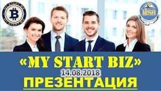 My Start Biz - Презентация Платформы MSB, бизнес возможности, маркетинга, обучения -14.08.2018
