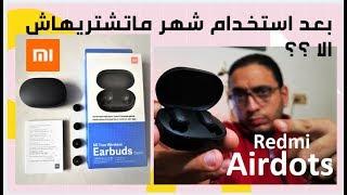 Redmi Airdots / Mi earbuds بعد تجربه شهر هل تستحق الشراء ؟؟