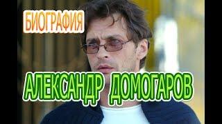 Александр Домогаров - Интересные факты личной жизни, жена, дети. Сериал Зорге