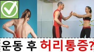 더빙) 운동 후 허리가 아프다면! (허리 통증 예방 테크닉 브레이싱 기법, 초꿀팁)