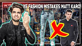 7 UGLIEST style mistakes you should avoid! LAKSHAY THAKUR