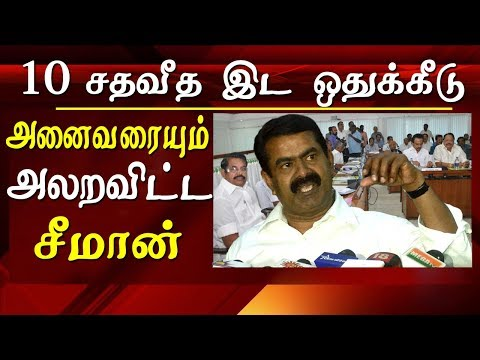 All party meeting on 10% quota seeman and thiruma blast the government  seeman latest speech tamil news  A majority of political parties y reiterated their opposition to the 10% quota in higher educational institutions for economically weaker sections (EWS) within the general category. Consequently, they wanted the Tamil Nadu government to reject the Medical Council of India's offer to increase the sanctioned strength of students in medical colleges by 25% if the State came forward to implement the quota.  while speaking to the media Naam tamilar Katchi Seeman and  Viduthalai chiruthaigal Katchi leader Thol Thirumavalavan strongly criticize the government .  here is the Seeman latest speech and Seeman speech at all party meeting