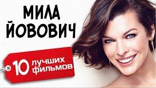 Милла Йовович / 10 лучших фильмов / Milla Jovovich