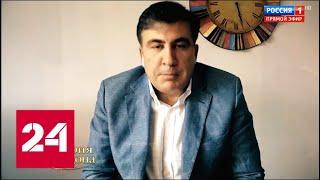Саакашвили готовит новый прорыв на Украине! 60 минут от 13.03.19
