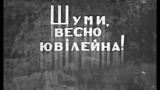 Колхоз ''Маяк'', село Оситна часть 1