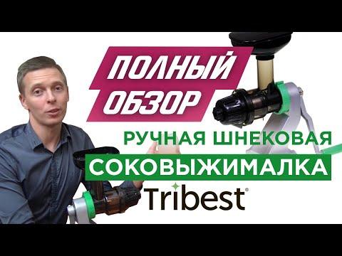 Ручная шнековая соковыжималка Tribest ZStar Z-710 (подробный обзор)