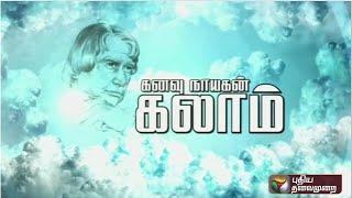 Kanavu Nayagan Kalam ( A Documentary about Dr.A.P.J Abdul kalam) spl show 01-08-2015 Puthiyathalaimurai tv