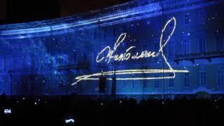 Световое шоу Санкт Петербург 4 ноября 2017 года.
