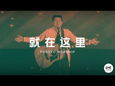 就在这里 Kemenangan Terjadi Di Sini (Chinese) | GMS Live