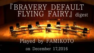 FAMIKOTO played『BRAVERY DEFAULT FLYING FAIRY』 digest ファミ箏第四回演奏会より『ブレイブリーデフォルト フライングフェアリー』※抜粋