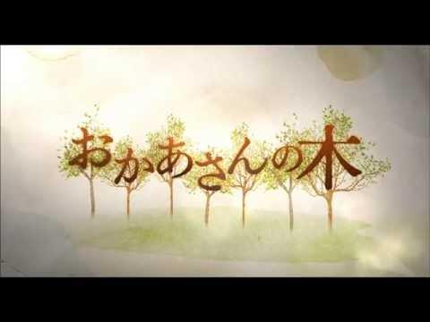 映画『おかあさんの木』 特報(6月6日公開)