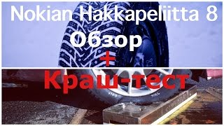 Обзор Nokian Hakkapeliitta 8 + краш-тест 205/55R16