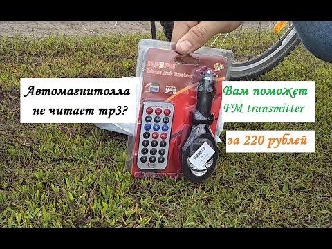 Если автомагнитолла не читает мр3, вам поможет ФМ трансмиттер