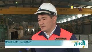 Казахстан расширяет виды продукции, поставляемой на экспорт