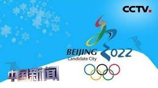 [中国新闻] 北京2022年冬奥会和冬残奥会吉祥物进入深化设计阶段 | CCTV中文国际