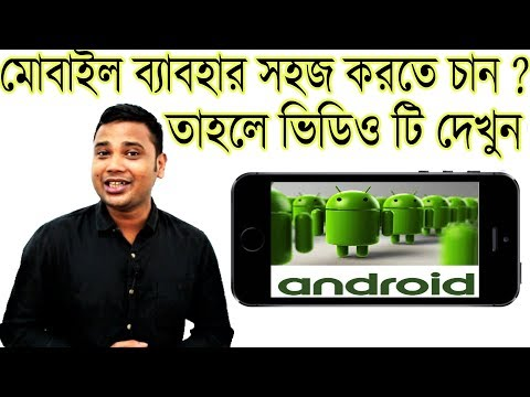 App That Will Make You An Easy Android User | Bangla