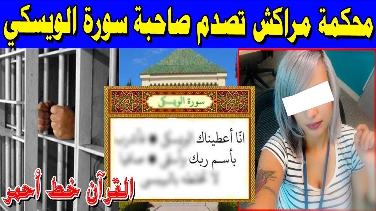 محكمة مراكش تدين مهاجرة مغربية بسبب القرآن الكريم