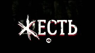 Реалити Шоу #6ЖЕСТЬ - ЗАВТРА (2 серия)