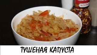Тушеная капуста с помидорами. Постный рецепт. Кулинария. Рецепты. Понятно о вкусном.