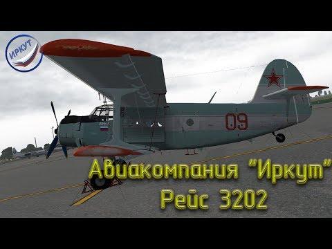 X-plane 11. Долгий полёт. Иркутск - Братск