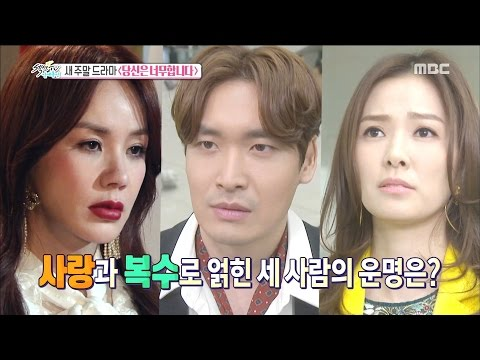 [Section TV] 섹션 TV -Honey in the drama! Son Tae-young,Jung Gyu-woon  20170305
