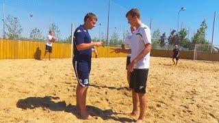 Тренеры VS Воспитанники: Битва на песке