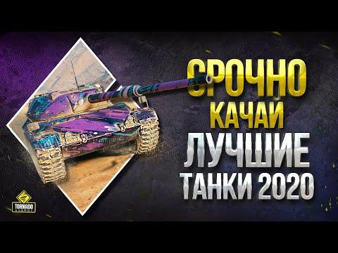 Срочно Качай Лучшие Танки 2020
