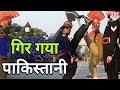 Hussainiwala Border पर Retreat Parade के समय गिर गया Pak Ranger, हो गई किरकिरी |must Watch!!! video