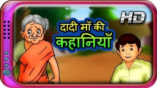 Dadi maa ki kahaniya | Moral stories in Hindi for children | Panchtantra ki kahaniya