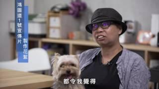 鴻圖道1號 銀幕後的功臣: 監製的話 - 創世快訊