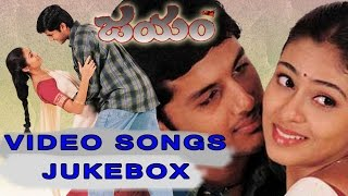 Jayam Telugu Movie Full Video Songs Jukebox ||  Nithiin, Sadha, Gopichand
