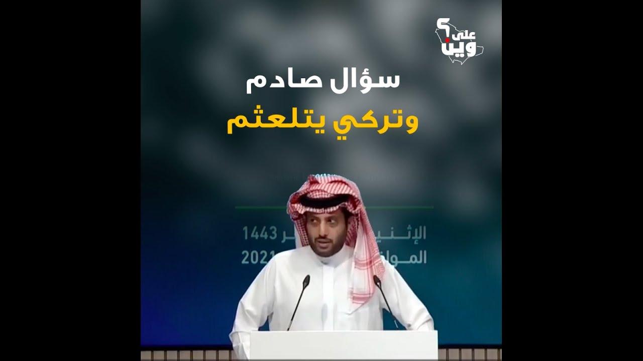 شاهدII كيف ارتبك وتلعثم تركي آل الشيخ عندما سألته مراسلة بلومبيرغ عن ميزانية موسم الرياض