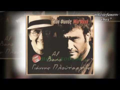 Giannis Ploutarxos & Al Bano-Liberta (bulgarian translation)