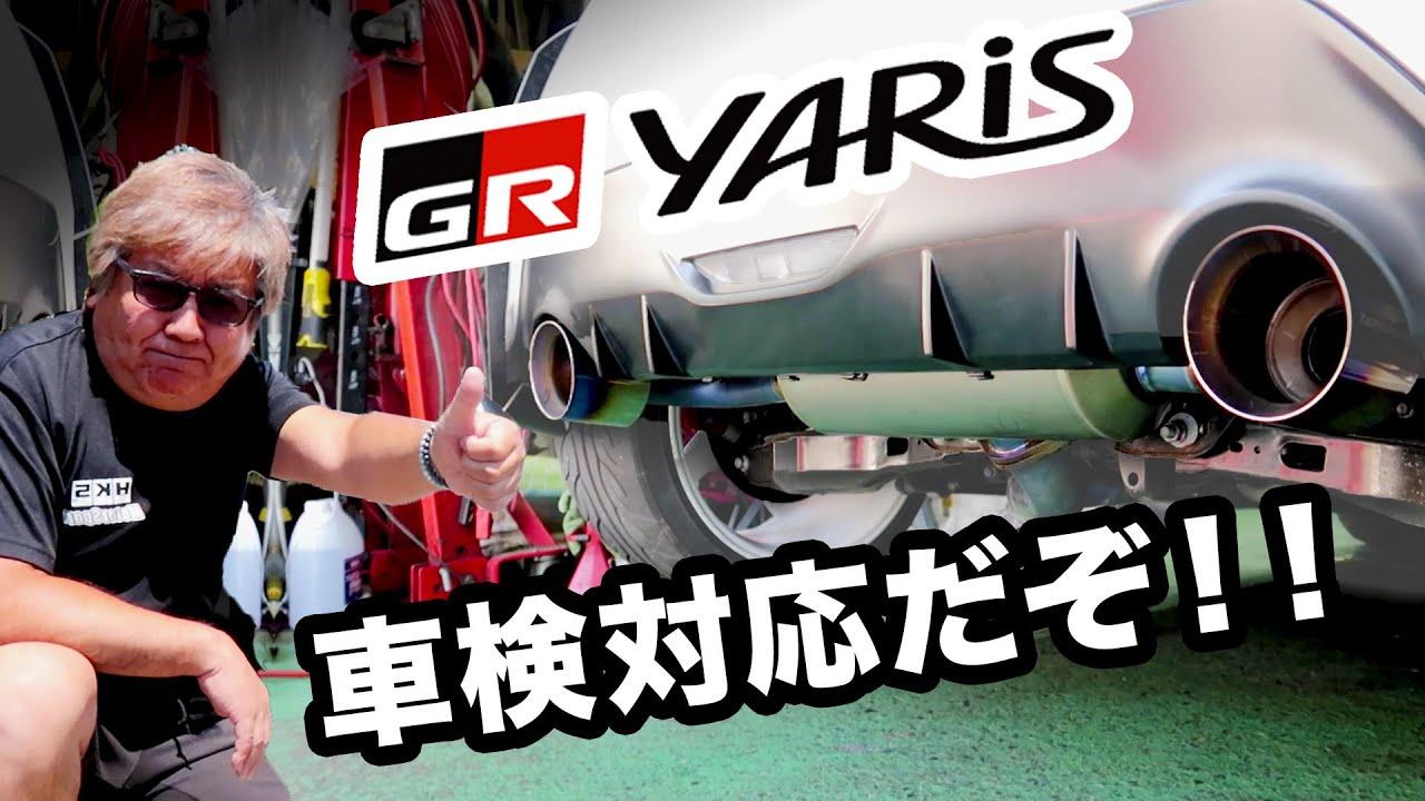 GRyaris車検対応だぞ!!!