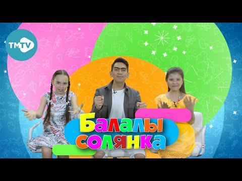 Балалы Солянка 01.06.2021 🎶| Татарские детские песни