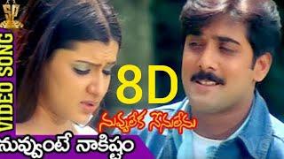 || Nuvvante Nakistam 8D Love Song || Nuvvu Leka Nenu Lenu Telugu Movie Songs  ||