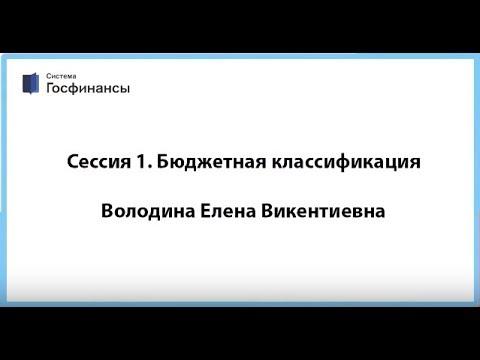 Сессия 1  Бюджетная классификация