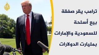 ترامب يبيع أسلحة للسعودية والإمارات رغم اعتراض الكونغرس 🇺🇸 🇸🇦