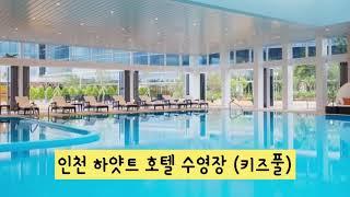 [#인천하얏트] 6살 우진군의 #호캉스, #인천하얏트수…