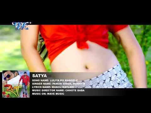 Lulia song satya movie full hd song pawan...