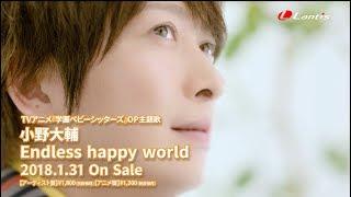 【小野大輔】TVアニメ『学園ベビーシッターズ』OP主題歌「Endless happy world」Music Clip Short ver.