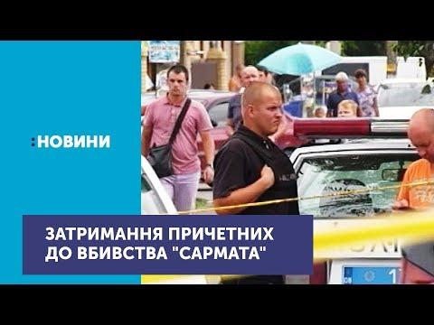 Затримано 5 людей, які можуть бути причетними до вбивства учасника АТО Віталія Олешка