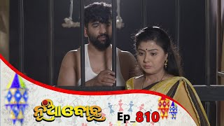 Nua Bohu | Full Ep 810 | 19th Feb 2020 | Odia Serial - TarangTV